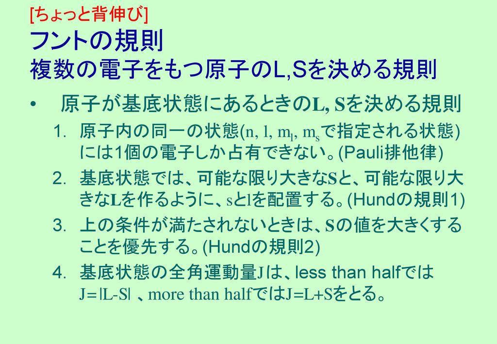 [ちょっと背伸び] フントの規則 複数の電子をもつ原子のL,Sを決める規則